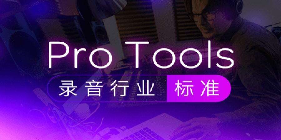 Pro Tools12
