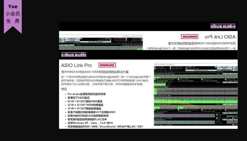 声卡内录-ASIO Link Pro