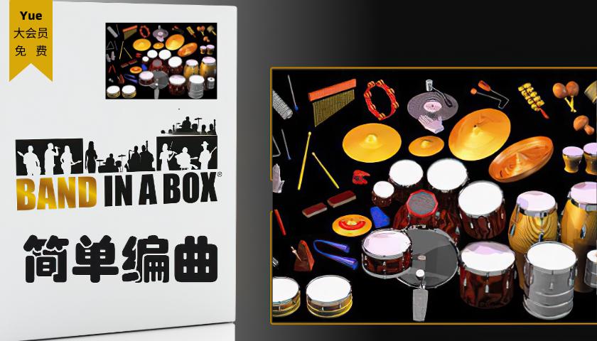 90分钟学会简单编曲Band in a box
